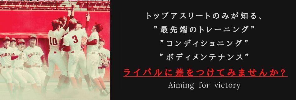 アスレティックトレーナー 谷口 遼太郎 公式サイト【未来アスリートプロジェクト】
